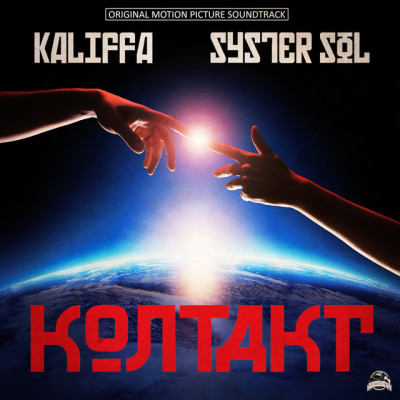 Kaliffa & Syster Sol